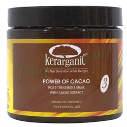 "Послепроцедурная маска ""Сила КАКАО"", 118 г, Post-treatment mask CACAO, KerarganiC - фото 7138"